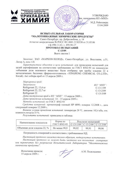 Фреон сертификат